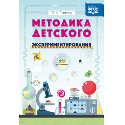 Купить Методика детского экспериментирования