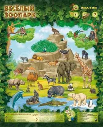Плакат обучающий Знаток «Веселый Зоопарк» 34314 обучающие плакаты мозаика синтез обучающий плакат фрукты и ягоды