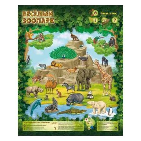 Купить Плакат обучающий Знаток «Веселый Зоопарк» PL-06-ZOO
