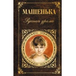 фото Машенька. Русская драма