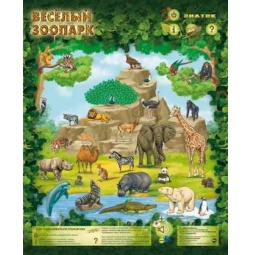 фото Плакат обучающий Знаток «Веселый Зоопарк» PL-06-ZOO