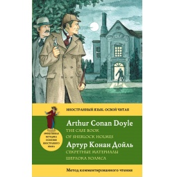 Купить Секретные материалы Шерлока Холмса / The Case Book of Sherlock Holmes. Метод комментированного чтения