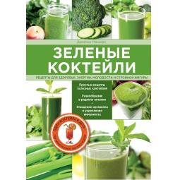 Купить Зеленые коктейли. Рецепты для здоровья, энергии, молодости и стройной фигуры