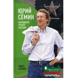 фото Юрий Семин. Народный тренер России