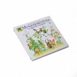 Купить Муха-цокотуха и другие сказки