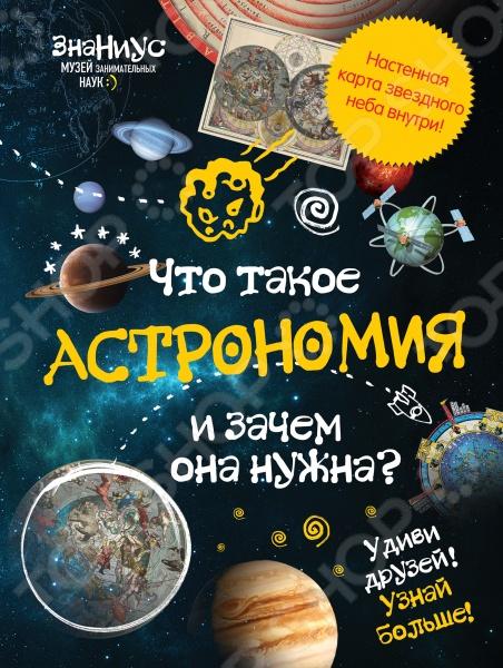 Что такое астрономия, и зачем она нужна?Космос. Вселенная. Земля<br>Перед тобой уникальная в своем роде книга! Вся история астрономии: с возникновения в древние времена до сегодняшнего дня предстанет перед тобой не в форме скучного текста, а в виде ярких увлекательных картинок и любопытных фактов. Ты узнаешь, чем отличаются Коперник от Галилея, прочитаешь о черных дырах и хвостатых кометах, увидишь средневековые карты звёздного неба. К тому же ты сможешь попробовать смастерить необычные астрономические приборы и провести эксеприменты! Это совсем не так сложно, как кажется!<br>