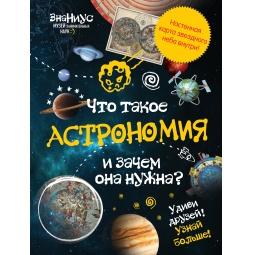 фото Что такое астрономия, и зачем она нужна?