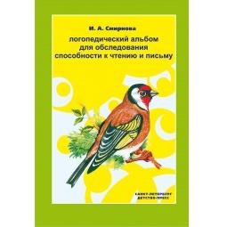 фото Логопедический альбом для обследования способности к чтению и письму