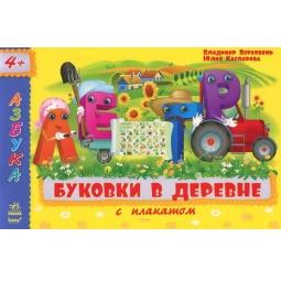 фото Буковки в деревне (+ плакат)