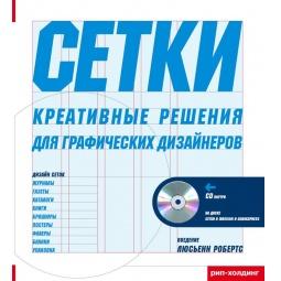 Купить Сетки. Креативные решения для графических дизайнеров (+CD)
