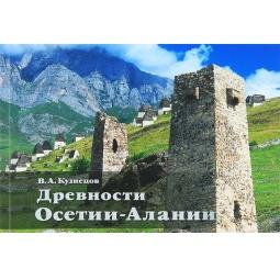 Купить Древности Осетии-Алании