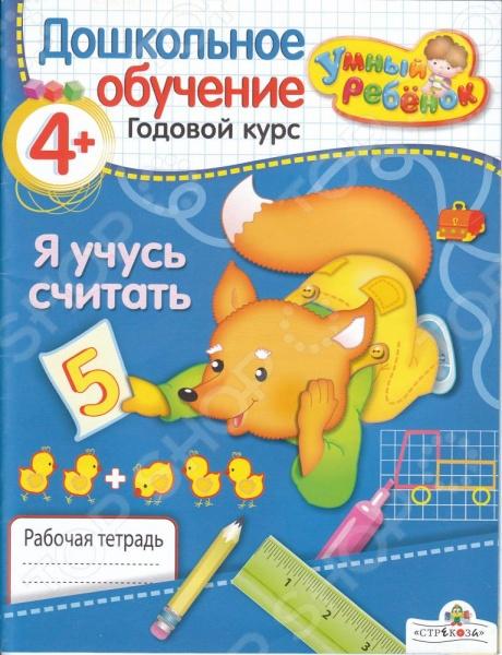 Я учусь считатьМатематика для малышей<br>Тетради составлены с учетом требований основных программ, рекомендованных Министерством образования: Радуга , Истоки , Детство , Развитие и Одаренный ребенок , по которым работает большинство дошкольных учреждений России. Работа по этой тетради поможет сформировать у вашего ребенка математические представления через такие понятия, как форма, величина, количество, пространство. Для удобства тетради составлены по занятиям: из расчета одно занятие в неделю в течение учебного года. Всего - 32 занятия, т.е. перед вами - годовой курс. Занятия включают в себя различные виды заданий: -устные вы разбираете материал с ребенком по картинкам, работаете по предложенным вопросам и помогаете ребенку найти правильные ответы ; -письменные ребенок выполняет эти задания в тетради самостоятельно и с вашей помощью . Программа Умный ребенок сделает ваши занятия с ребенком интересными и успешными! Для чтения взрослыми детям. От 4 лет и старше.<br>
