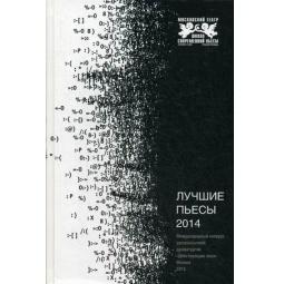 Купить Лучшие пьесы 2014