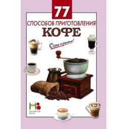 Купить 77 способов приготовления кофе
