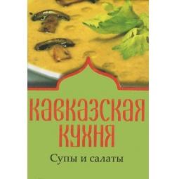 фото Кавказская кухня. Супы и салаты