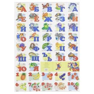 Купить Азбука и счет с прописными буквами Картограф