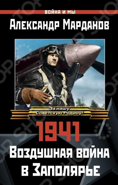 1941. Воздушная война в ЗаполярьеВеликая отечественная война<br>В 1941 году был лишь один фронт, где сталинские соколы избежали разгрома, советское Заполярье. Только здесь Люфтваффе не удалось захватить полное господство в воздухе. Только здесь наши летчики не уступали гитлеровцам тактически, с первых дней войны начав летать парами истребителей вместо неэффективных троек. Только здесь наши боевые потери были всего в полтора раза выше вражеских, несмотря на внезапность нападения и подавляющее превосходство немецкого авиапрома. Если бы советские ВВС везде дрались так, как на Севере, самолеты у Гитлера закончились бы уже в 1941 году! Эта книга, основанная на эксклюзивных архивных материалах, публикуемых впервые, не только день за днем восстанавливает хронику воздушных сражений в Заполярье, но и отвечает на главный вопрос: почему война здесь так разительно отличалась от боевых действий авиации на других фронтах.<br>