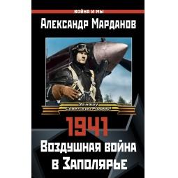 Купить 1941. Воздушная война в Заполярье