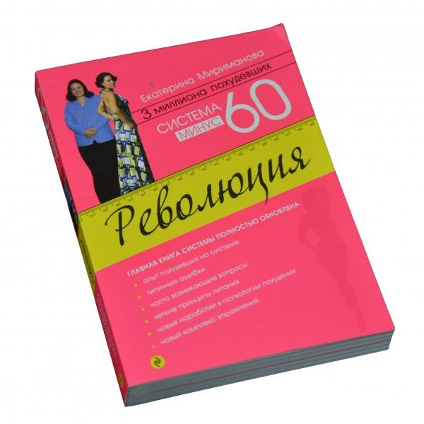 Эта книга долгожданное событие для всех последователей системы Минус 60 , самой популярной системы похудения в России за последние пять лет, которую оценили уже более трех миллионов похудевших. Это не обычное дополненное и обновленное издание главной книги о системе. Екатерина Мириманова, автор системы, похудевшая с ее помощью на 60 килограммов и до сих пор сохраняющая великолепную форму, полностью переписала свою первую книгу, с учетом опыта этих прошедших пяти лет. Она учла самые актуальные вопросы, которые задают ей читатели и посетители ее сайта, и проанализировала типичные ошибки, которые совершают худеющие. Существенно переработала психологическую часть, включив свои новые наработки, обновила комплекс упражнений, абсолютно по-другому представила главу о питании. Теперь перейти на систему Минус 60 и худеть по ней стало просто и удобно, как никогда. Основные правила и списки продуктов можно вырезать и всегда носить с собой или повесить на видном месте . И, конечно, в книге есть новые success stories истории успеха тех, кому система помогла обрести фигуру их мечты. Как поможет и вам.