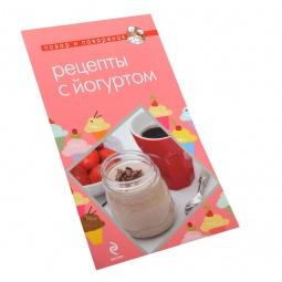 Купить Рецепты с йогуртом