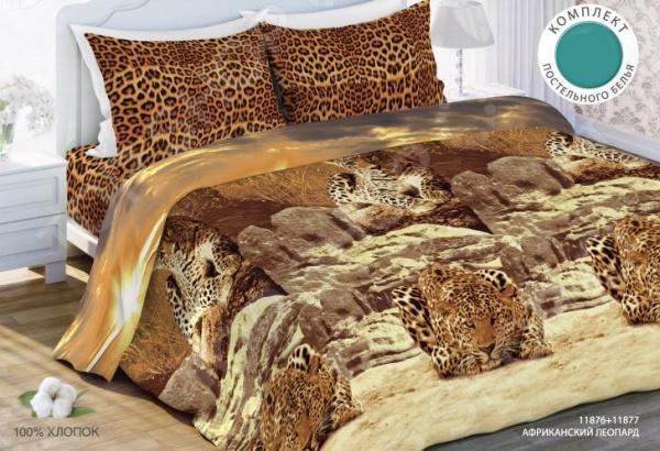 Комплект постельного белья Любимый дом «Африканский Леопард». 1,5-спальный