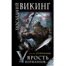 Купить Последний викинг. «Ярость норманнов»