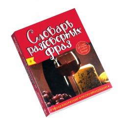 Купить Французско-русский русско-французский словарь разговорных фраз