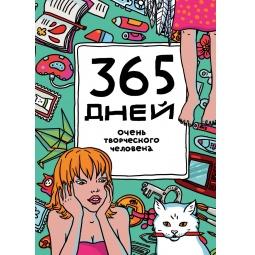 Купить 365 дней очень творческого человека (цвет морской волны)