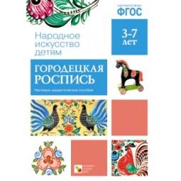 Купить Городецкая роспись