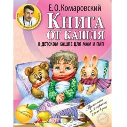 Купить Книга от кашля. О детском кашле для мам и пап
