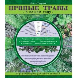Купить Пряные травы в вашем саду