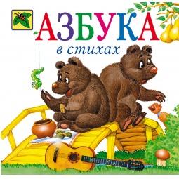 Купить Азбука в стихах