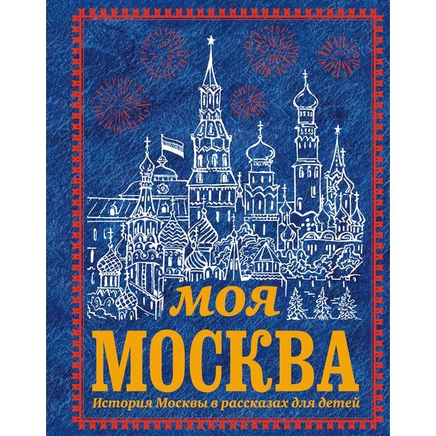 фото Моя Москва