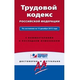 фото Трудовой кодекс РФ. По состоянию на 15 декабря 2015 года. С комментариями к последним изменениям