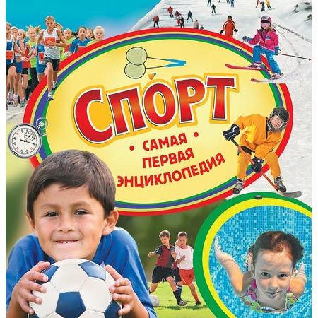 Купить Спорт. Самая первая энциклопедия