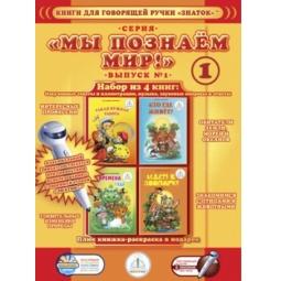 Купить Набор книг для говорящей ручки ЗНАТОК «Познаем-мир 1»