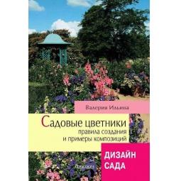 Купить Садовые цветники. Дизайн Сада