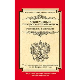 Купить Арбитражный процессуальный кодекс Российской Федерации. Текст с изменениями и дополнениями на 20 февраля 2015 г.
