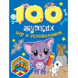 Купить 100 жутких игр и головоломок