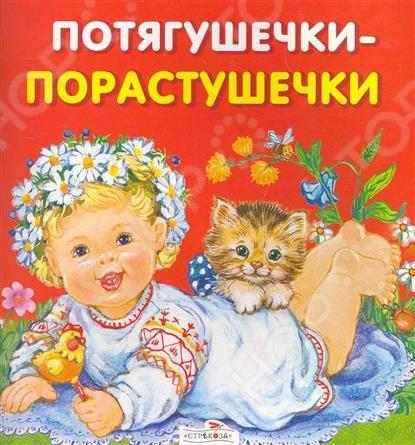 Потягушечки-порастушечкиСтихи для малышей<br>Книжка-раскладушка содержит русские народные песенки для самых маленьких. Для чтения взрослыми детям.<br>