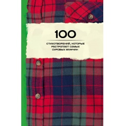 Купить 100 стихотворений, которые растрогают самых суровых мужчин