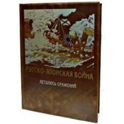 Купить Русско-японская война 1904-1905 гг. Летопись сражений