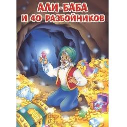 Купить Али-Баба и 40 разбойников