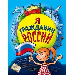 фото Я гражданин России. Иллюстрированное издание (от 8 до 14 лет)