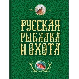 Купить Русская рыбалка и охота
