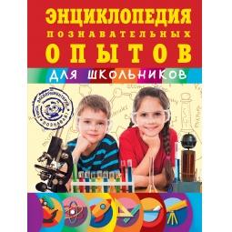 Купить Энциклопедия познавательных опытов