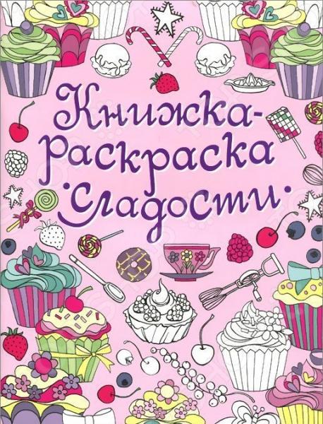 СладостиРаскраски с играми и заданиями<br>Хрустящие вафельки, воздушное суфле, ароматная карамель, нежный шоколад Раскрась картинки в этой удивительной вкусной книжке и попадешь в манящий мир сладостей. Для детей дошкольного и младшего школьного возраста.<br>