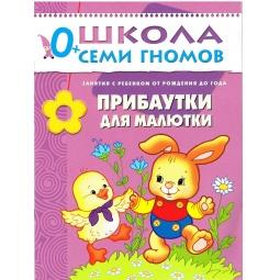 фото Прибаутки для малютки