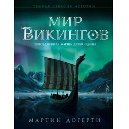 Купить Мир викингов. Повседневная жизнь Детей Одина
