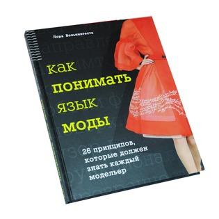 Купить Как понимать язык моды. 26 принципов, которые должен знать каждый модельер